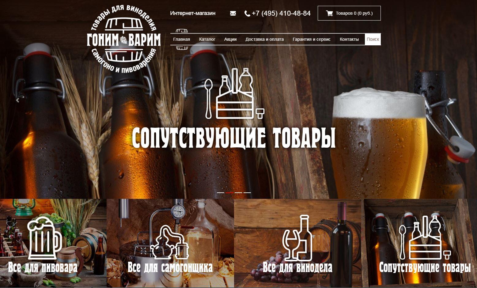 """Создание интернет-магазина """"Гоним-Варим"""""""