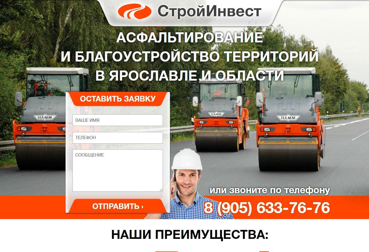 "Создание landing page компании ""СтройИнвест"""