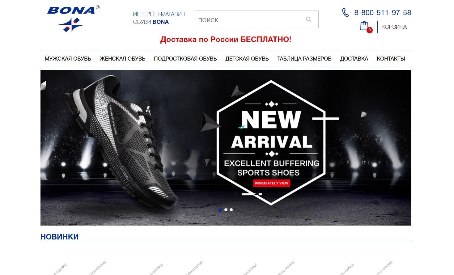 "Создание интернет-магазина обуви ""Bona"""