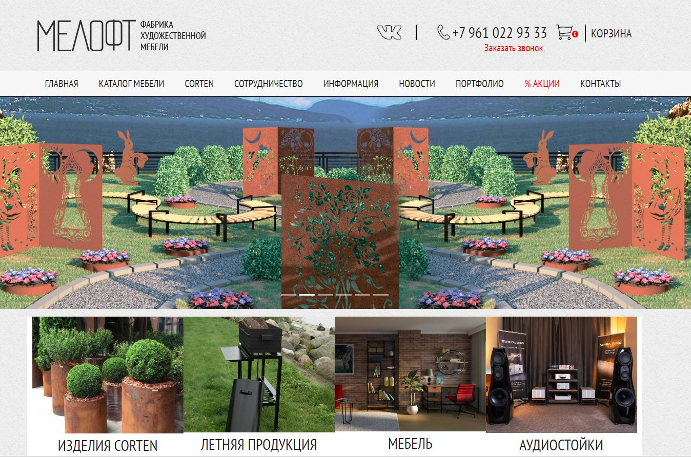 Создание сайта фабрики художественной мебели