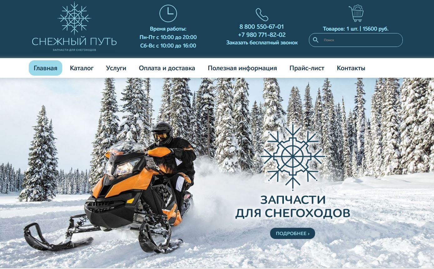 Создание интернет-магазина запчастей для снегоходов