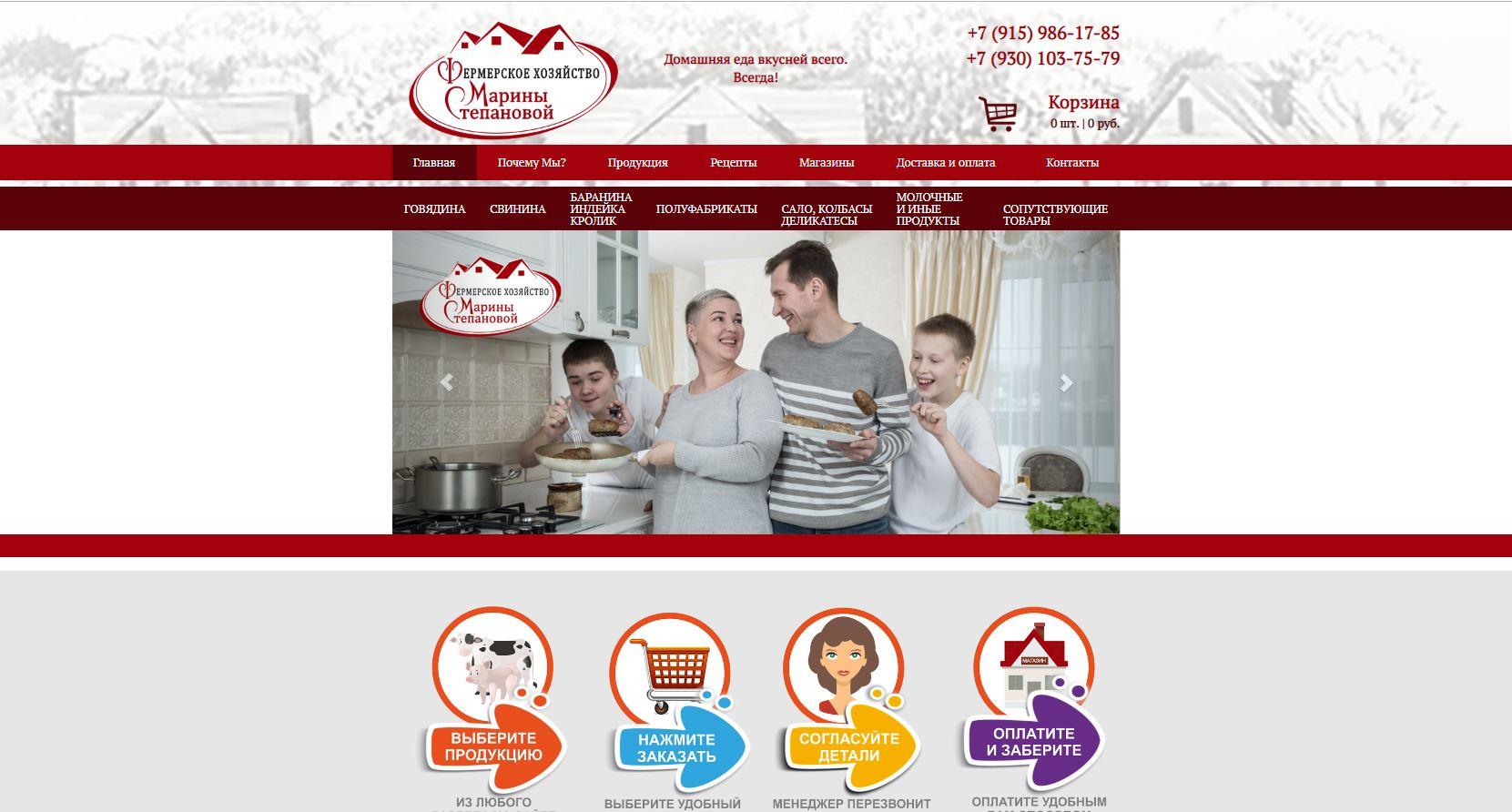 Создание интернет-магазина «Фермерское хозяйство Марины Степановой»