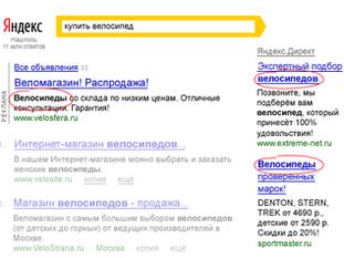 Реклама в Интернете: контекстная реклама в Яндекс и Google