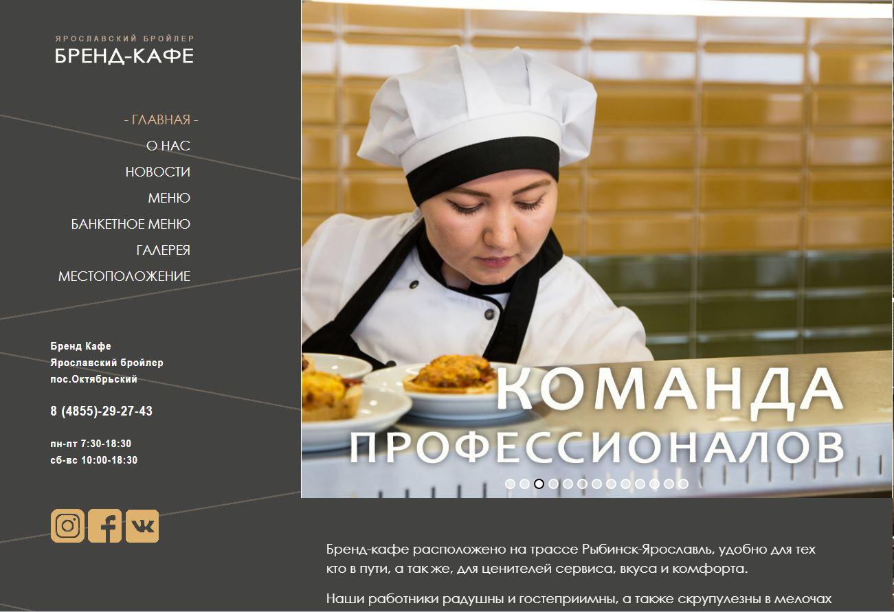 "Создание сайта бренд-кафе ""Ярославский бройлер"""