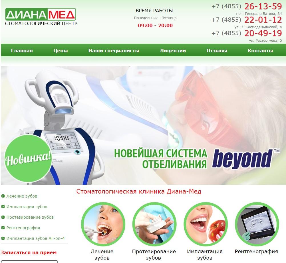 """Редизайн сайта стоматологической клиники """"Диана-Мед"""""""