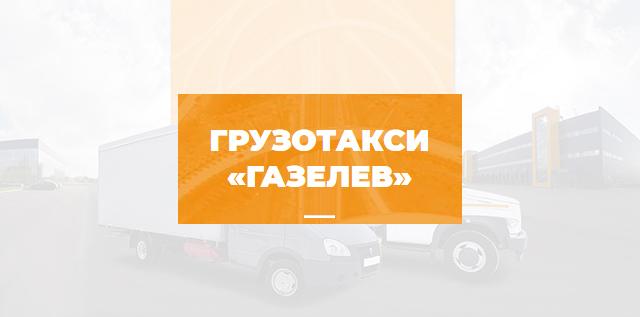 Грузоперевозки «ГАЗЕЛЕВ» | сайт