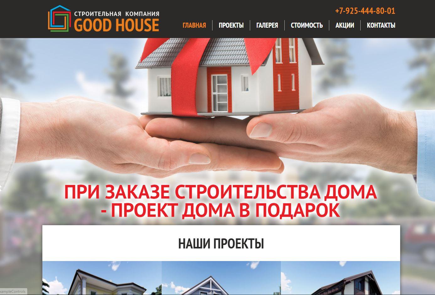 Создание сайта строительной компании «Good house»