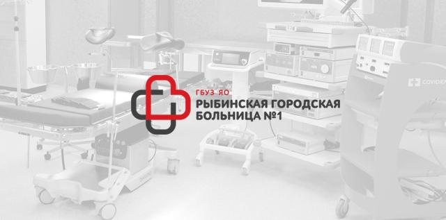 Создание сайта Рыбинской городской больницы №1