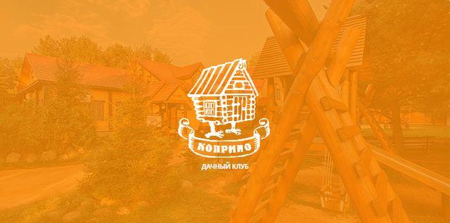 Эко База отдыха «Дачный клуб Коприно» | сайт