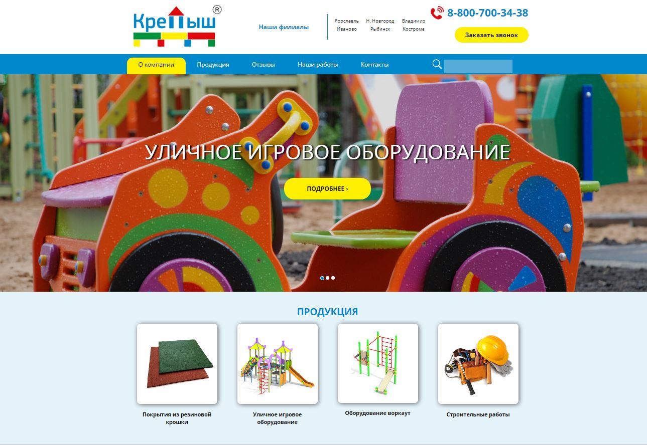 Создание сайта ООО «Компания Крепыш»