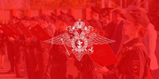 МУ МВД РОССИИ «РЫБИНСКОЕ» | сайт