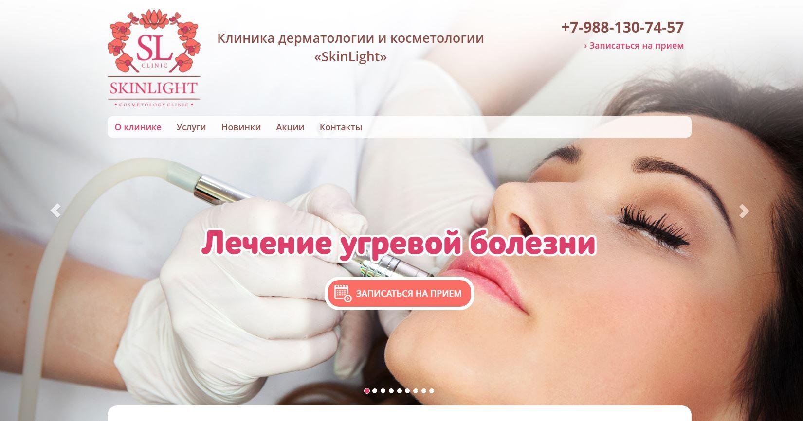 Создание сайта клиники косметологии «SkinLight»