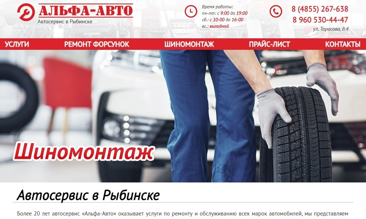 """Редизайн сайта автосервиса """"Альфа-авто"""""""