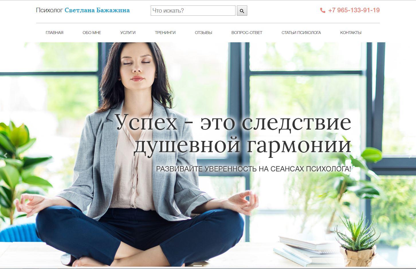 Создание сайта частного психолога