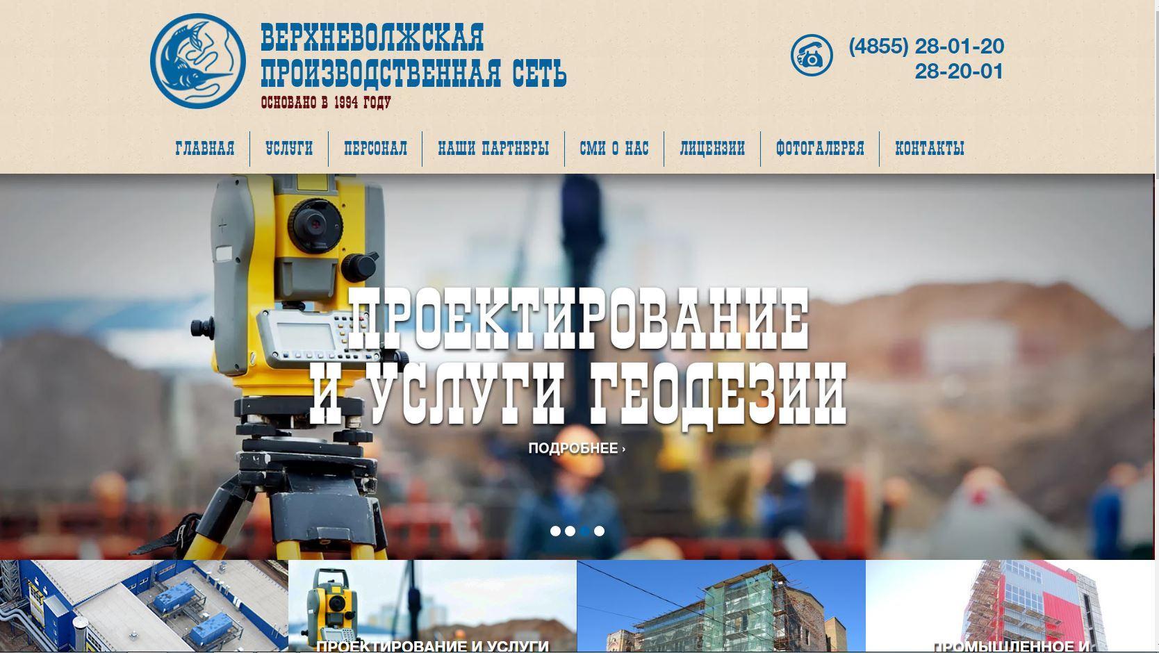 Редизайн сайта компании ВЕРХНЕВОЛЖСКАЯ ПРОИЗВОДСТВЕННАЯ СЕТЬ