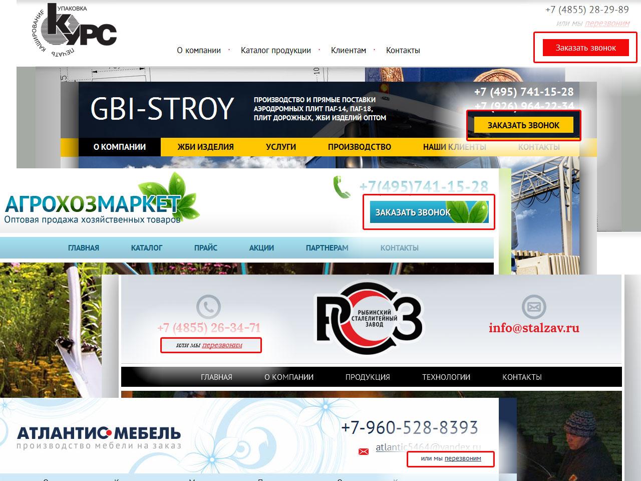 Заказать звонок, как необходимый элемент коммерческого сайта