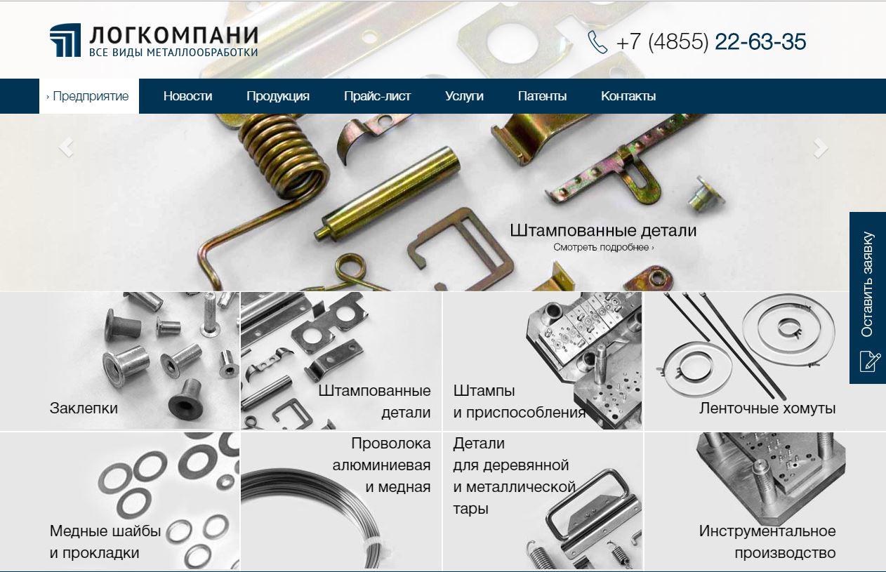 Создание редизайн и продвижение сайта Логкомпани