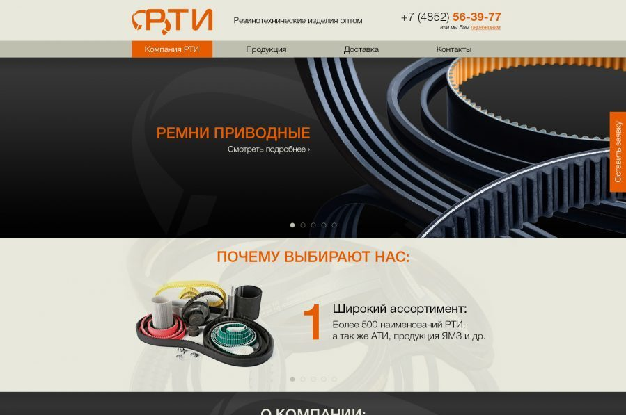 Создание и продвижение сайта для компании «РТИ»