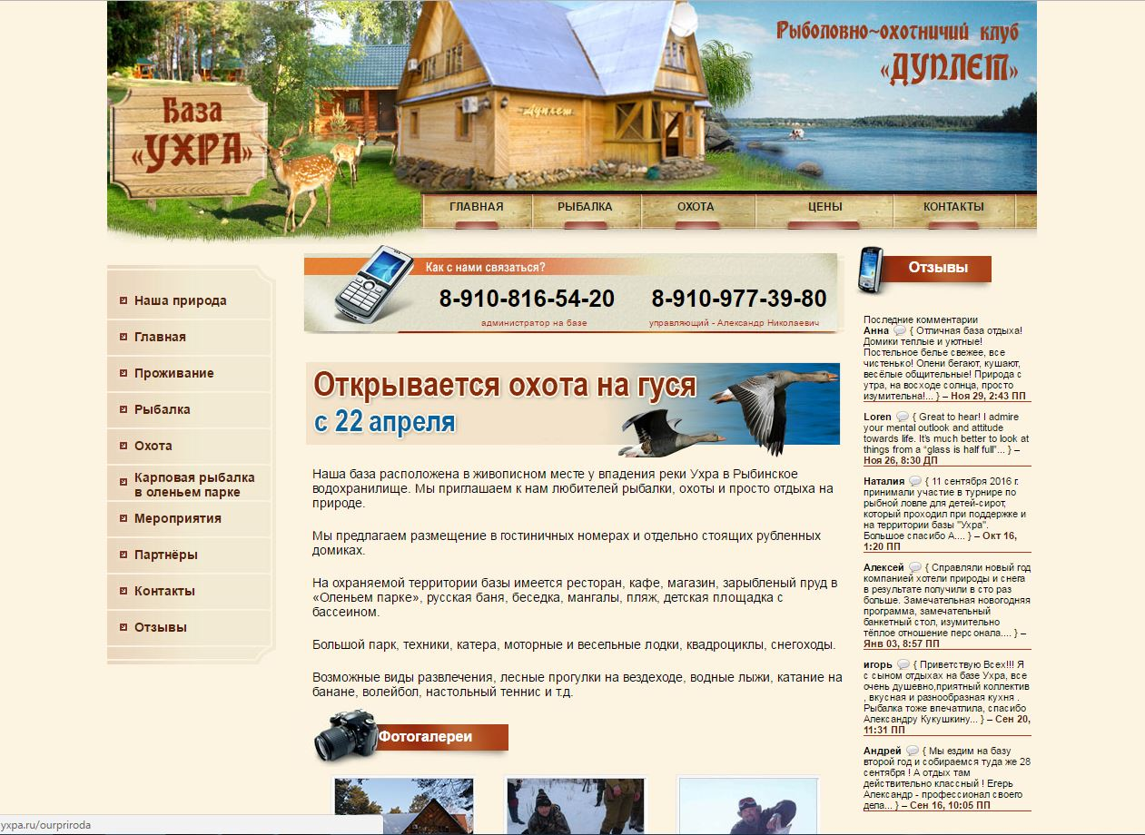 Создание сайта базы Ухра
