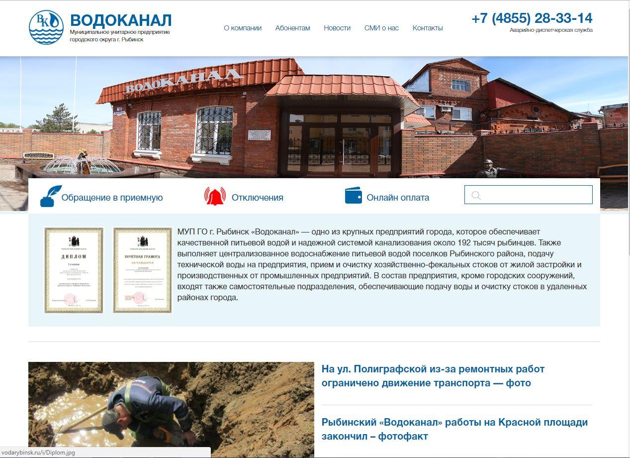 Создание сайта Рыбинского Водоканала