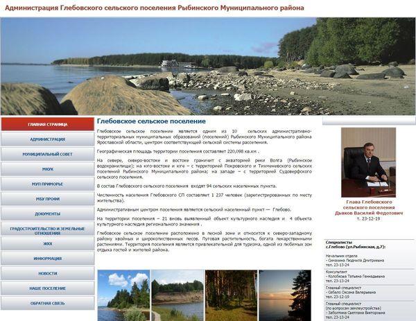 Cайт администрации Глебовского сельского поселения