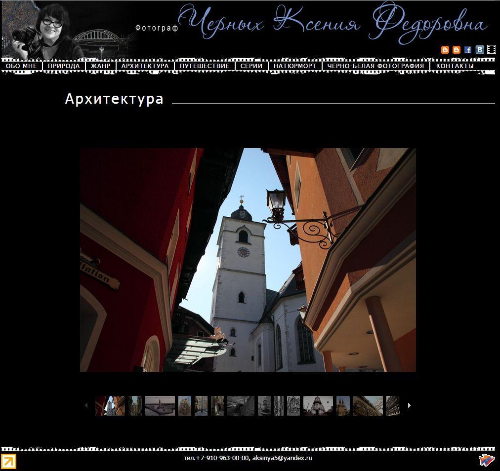 Создание сайта-портфолио для фотографа Черных Ксении Федоровны