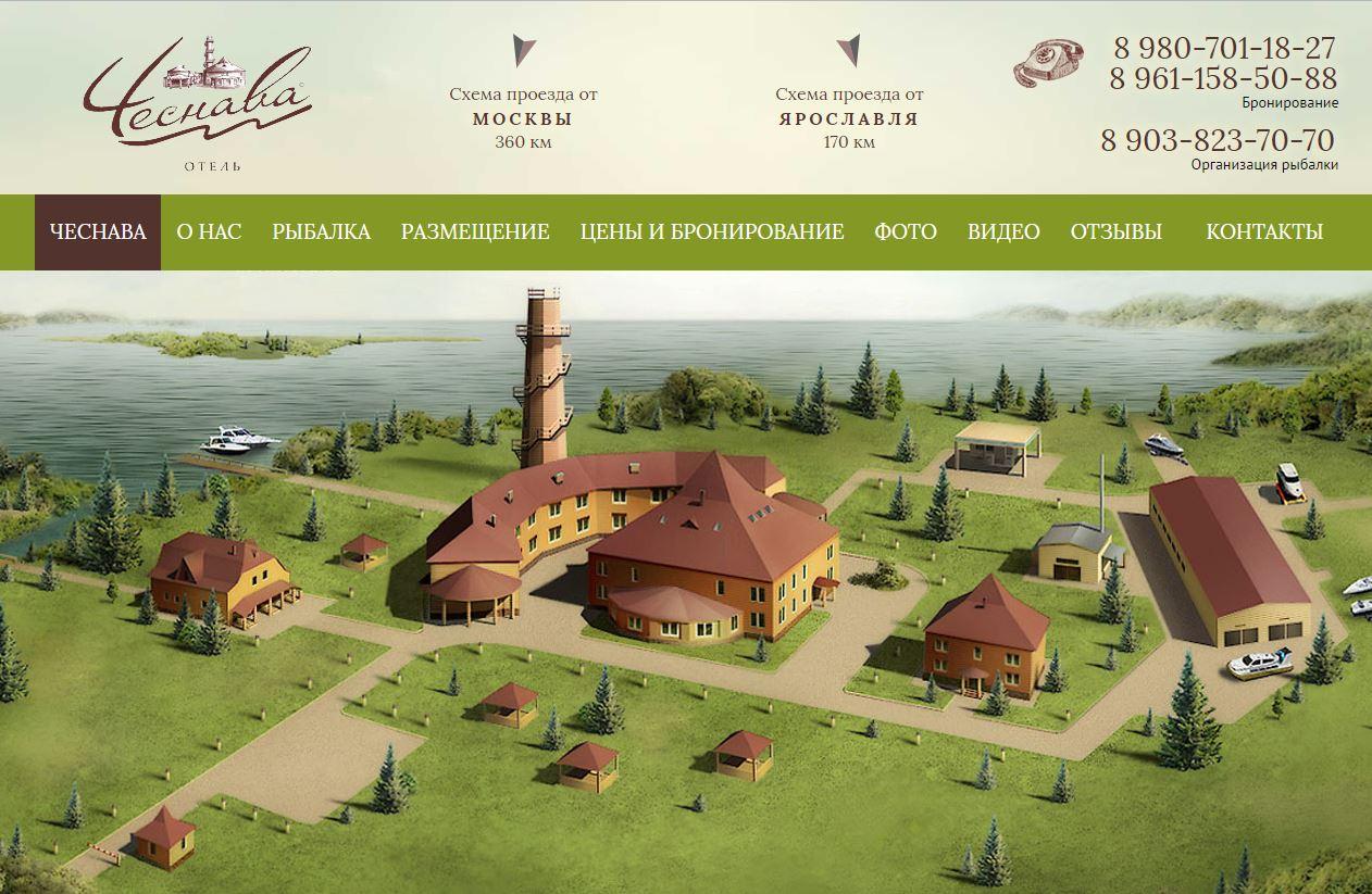 Создание редизайн сайта Парк-отель Чеснава