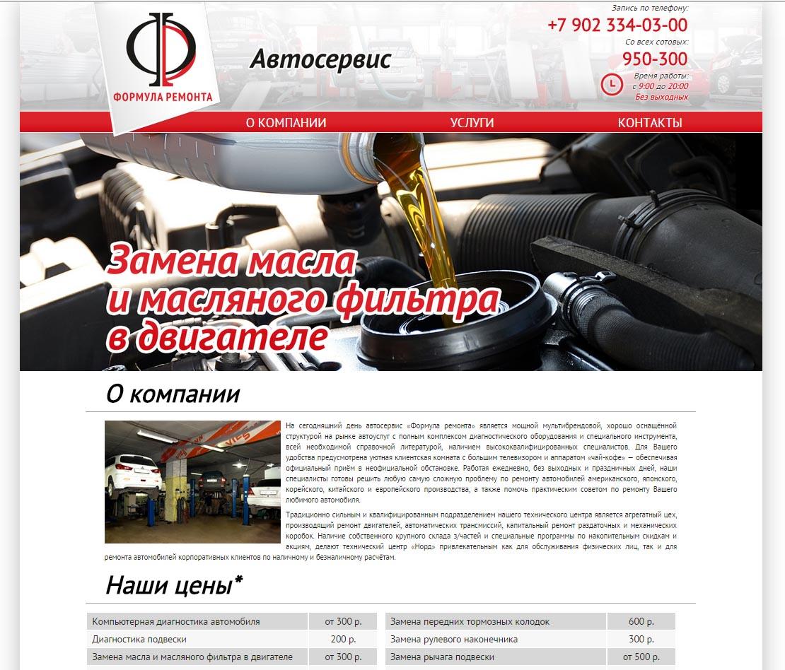 Создание сайта автосервиса Формула ремонта