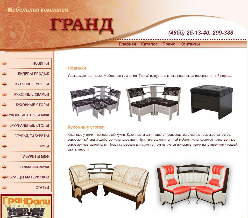 Мебельная компания ГРАНД - кухонные уголки, угловые диваны, столы, табуреты, производство, изготовление, оптовая торговля