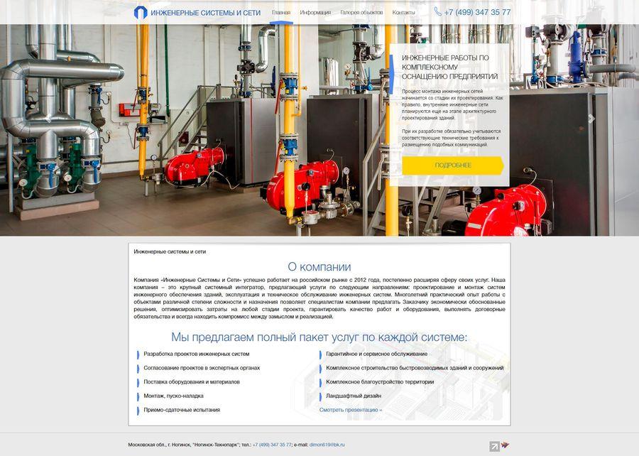 Создание сайта для компании «Инженерные Системы и Сети»