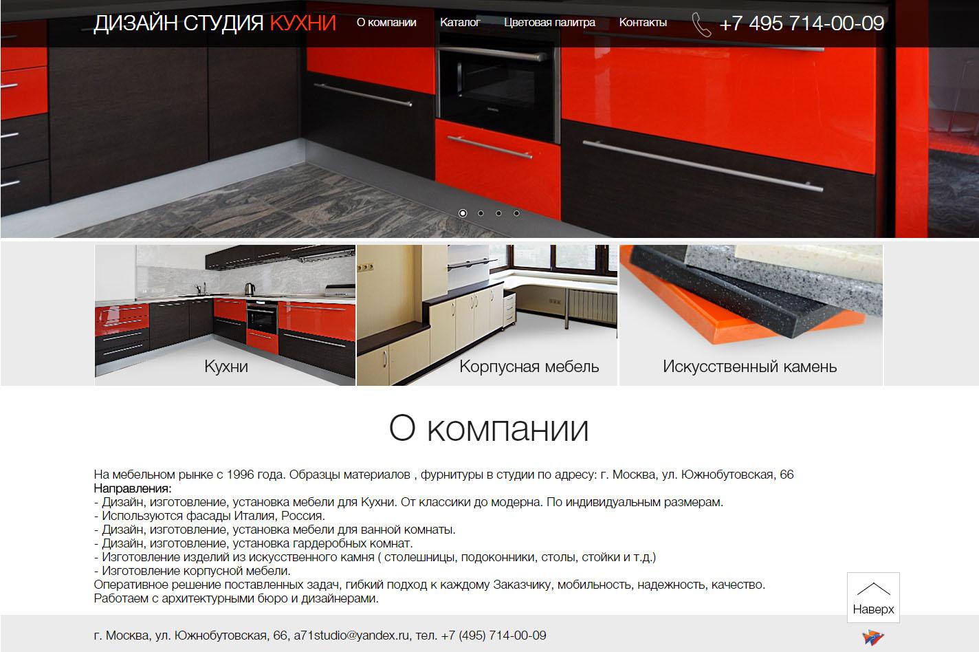 Создание сайта дизайн студии кухни