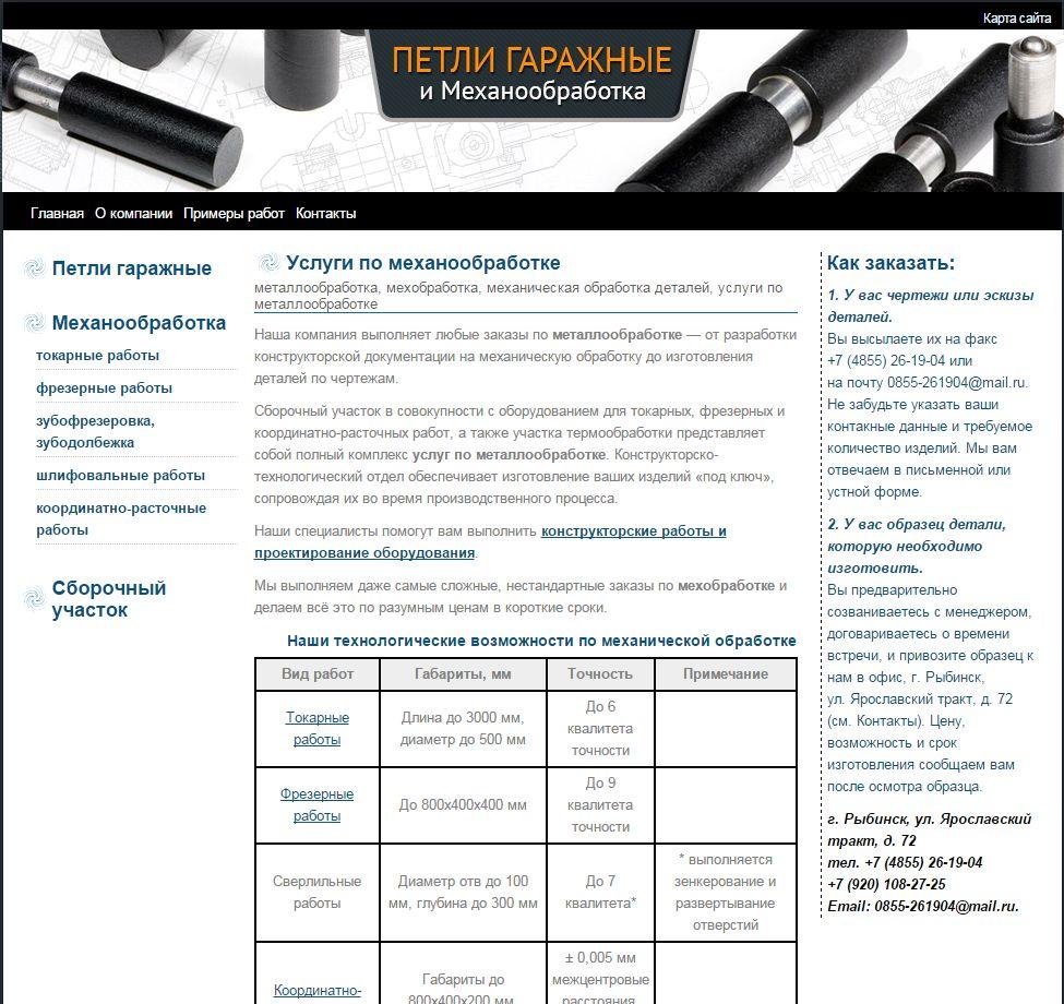 Сайт по механообработке