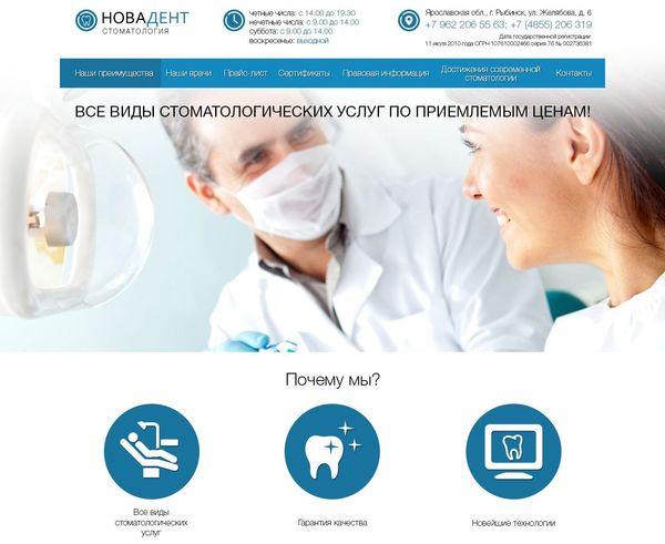 Создание сайта стоматологии НоваДент