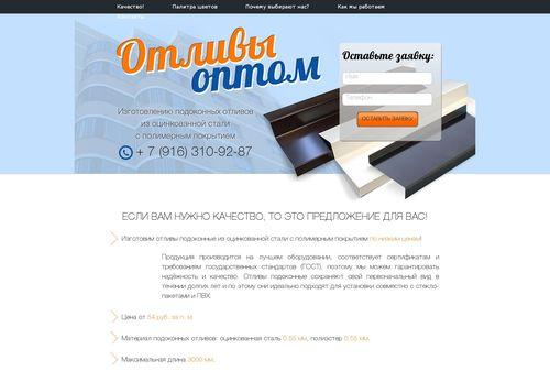 Создание промо-страницы для производства оконных отливов