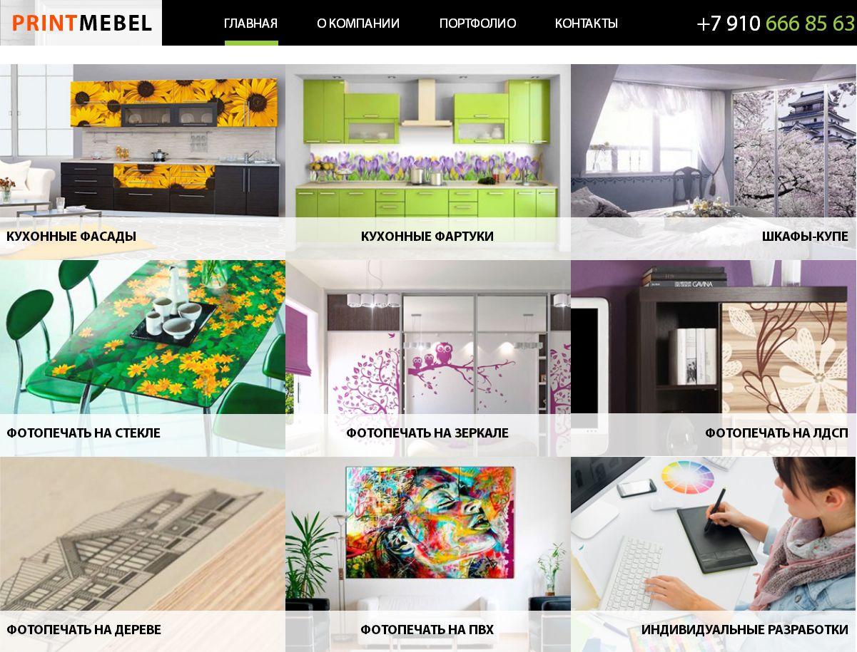 Создание сайта PrintMebel