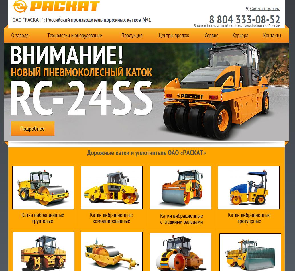 Создание и продвижение сайта ОАО Раскат