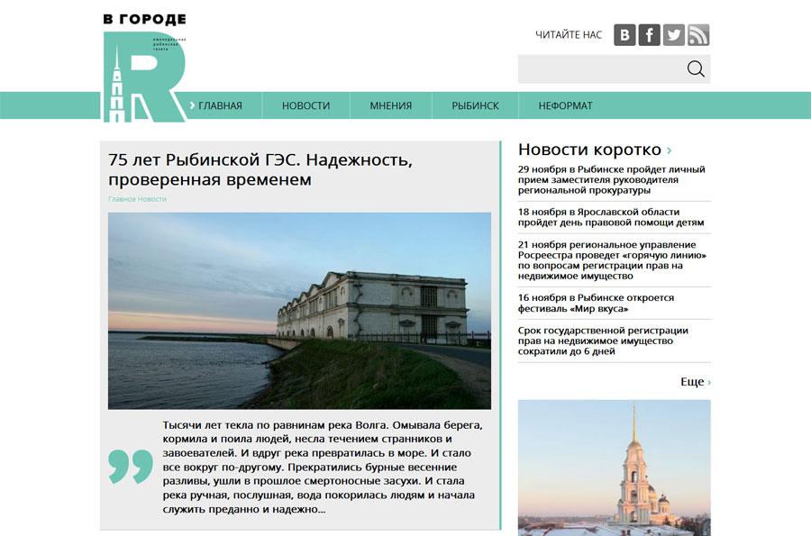 Создание сайта для газеты «В городе R»