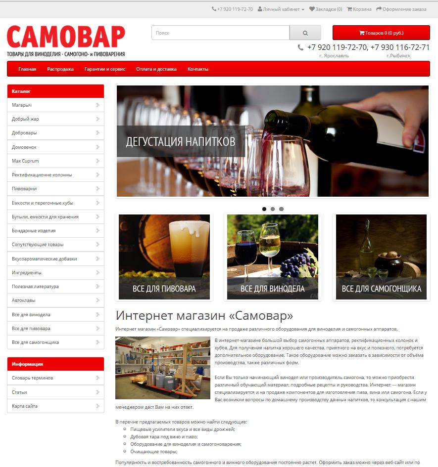 Создание интернет-магазина товаров для виноделия