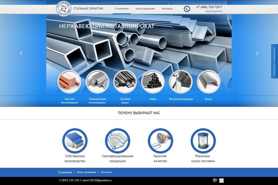 Создание сайта для компании «Стальные гарантии»