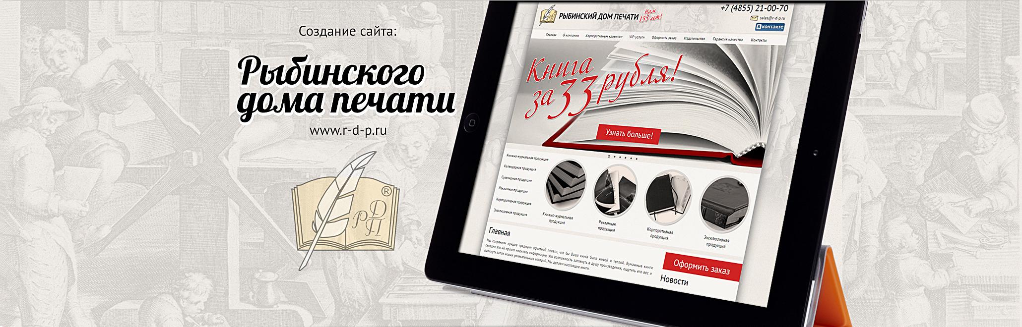 Создание и поддержка сайта Рыбинского Дома печати