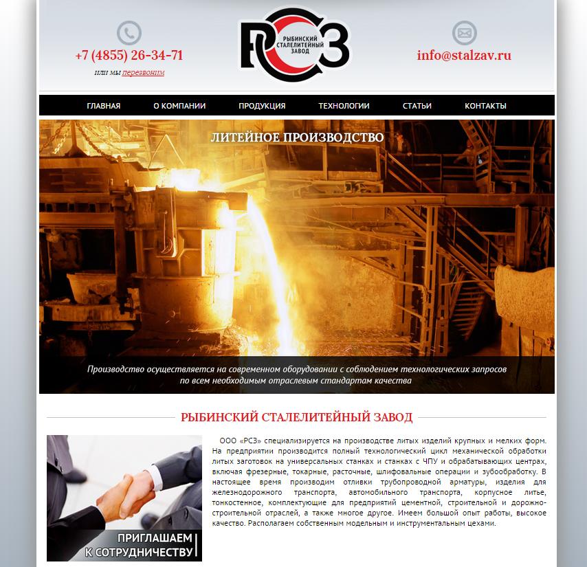 Создание и продвижение сайта Рыбинский сталелитейный завод