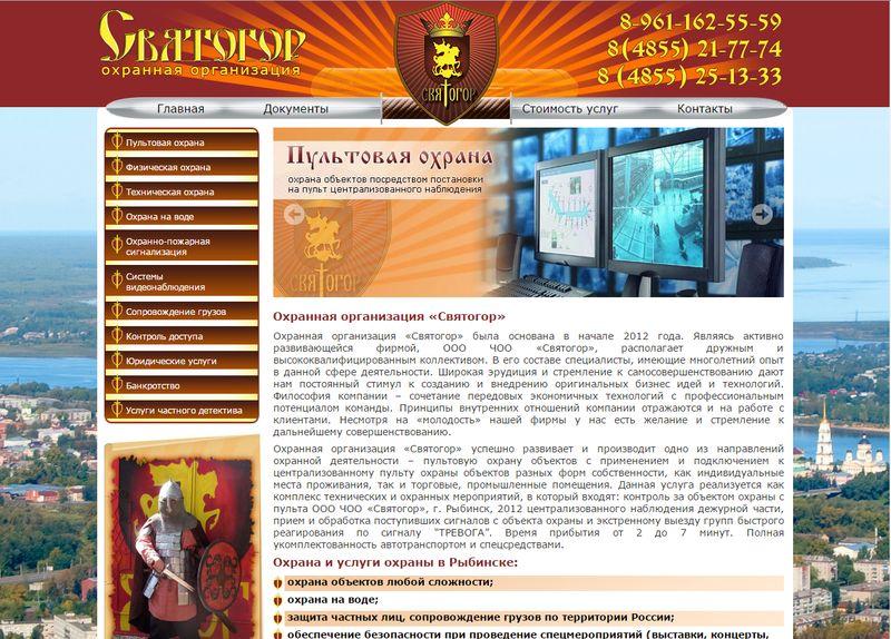 Создание сайта охранной организации Святогор