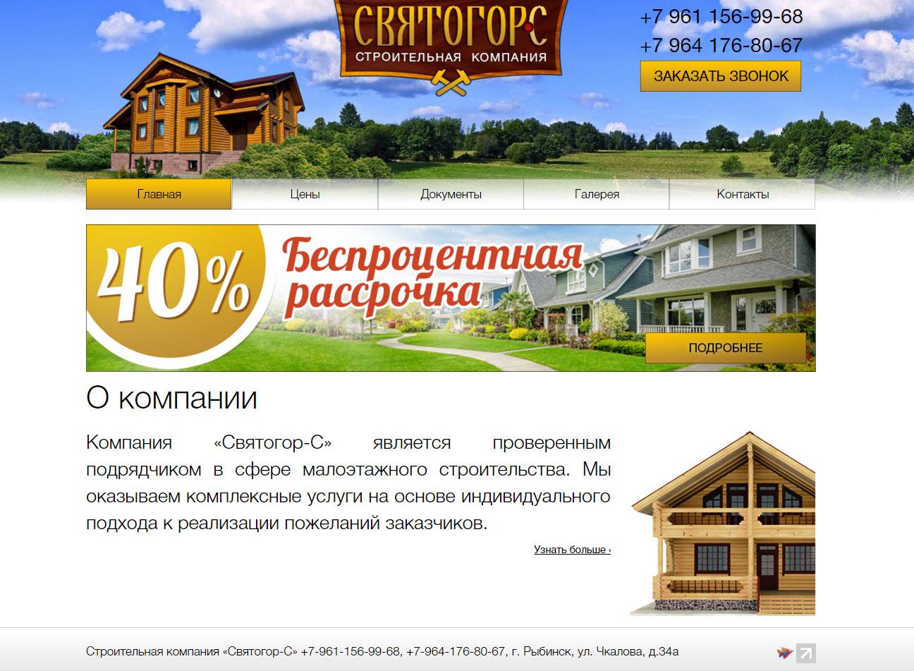 Создание сайта строительной компании Святогор-С