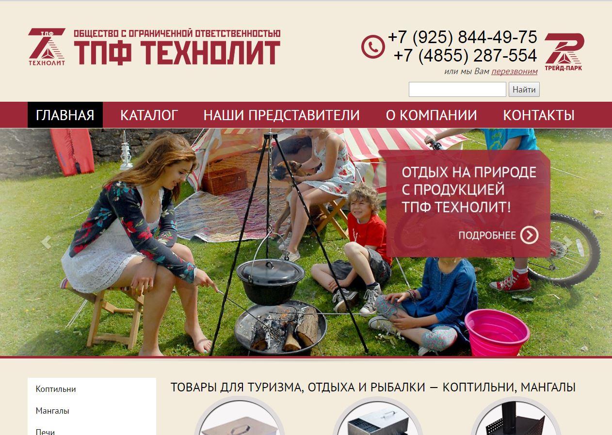 Создание редизайн и продвижение сайта компании ТПФ Технолит