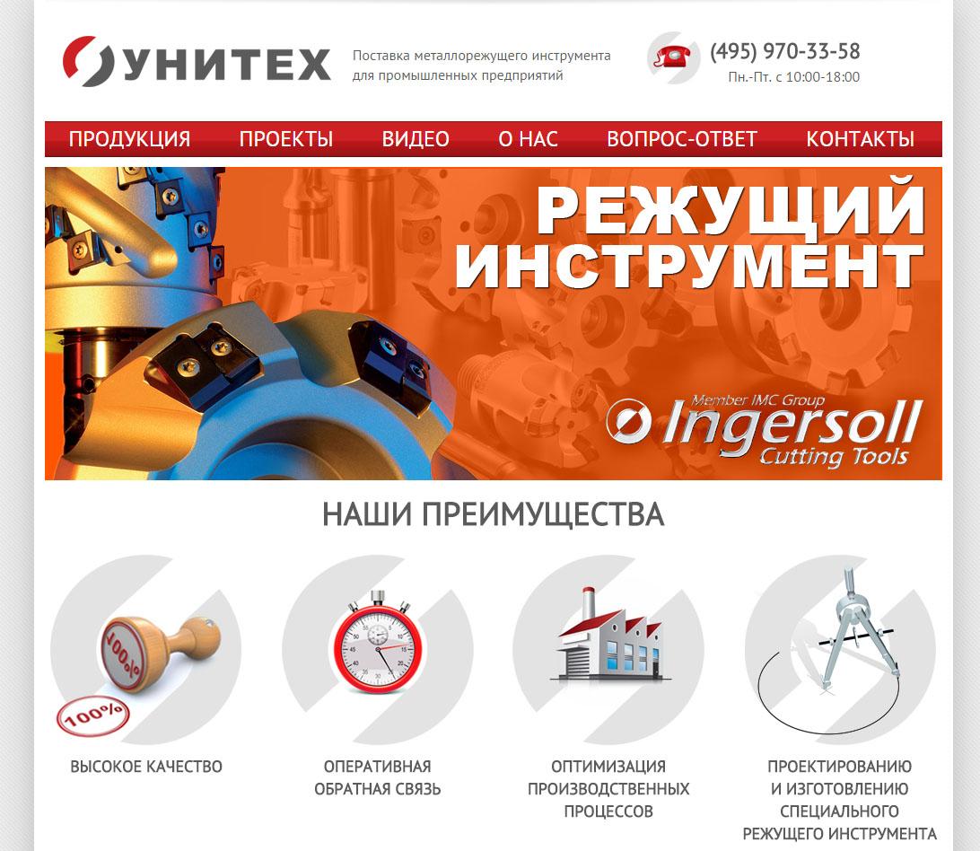 Создание сайта компании Унитех
