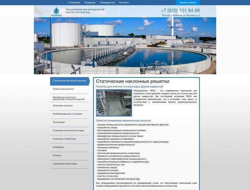 Создание сайта для компании «ВодаРус»