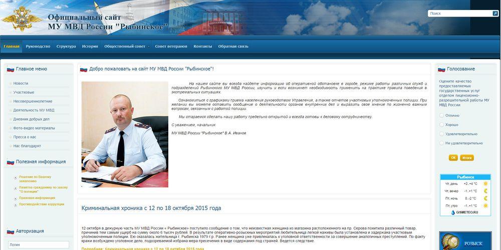Поддержка официального сайта МУ МВД России Рыбинское