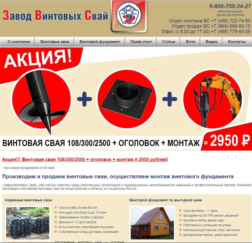 Создание и продвижение сайта компании Завод Винтовых Свай